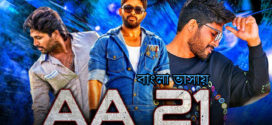 AA 21 (2019) Bangla Dubbed Full Movie 720p HDRip 700MB MKV