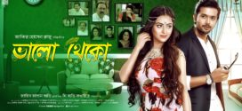 Bhalo Theko 2020 Bangla Full Movie 720p UNCUT HDRip 700MB MKV *Official*