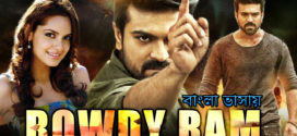 Rowdy Ram (2019) Bangla Dubbed Full Movie 720p HDRip 700MB MKV