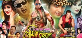 Premik Chele 2019 Bangla Full Movie 720p UNCUT HDRip 700MB MKV