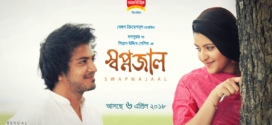 Swapnajaal 2019 Bangla Full Movie 720p UNCUT HDRip 1GB MKV *100% Orginal*