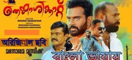 Thenkashikattu 2019 Bengali Dubbed Full Movie 720p HDRip 700MB MKV