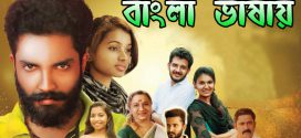 Therottam (2019) Bangla Dubbed Full Movie 720p HDRip 700MB MKV