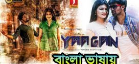 Yaagan 2019 Tamil Bangla Full Movie 720p HDRip 700MB MKV