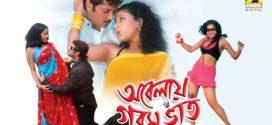 Abelay Garam Bhat (2019) Bengali Full Movie 720p HDRip 700MB MKV Download