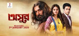 Asur 2020 Bengali Full Movie Hindi Copi 720p HDRip 1GB | 350MB Download