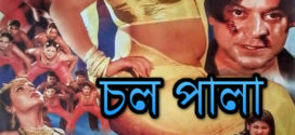 Col Pala 2019 Bangla Full Hot Movie 720p HDRip 700MB MKV