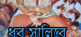 Dhor Salire 2019 Bangla Full Hot Movie 720p HDRip 700MB MKV