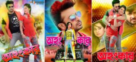 Ohongkar 2020 Bangla Official Movie 720p BluRay 1GB x264 MKV