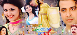 Aro Valobasbo Tomay 2020 Bengali Full Movie 720p BluRay 1.6GB | 350MB MKV