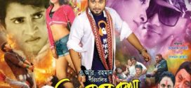 Ek Poloker Dekha 2020 Bangla Full Movie 720p UNCUT HDRip 1GB x264 Download
