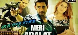 Meri Adalat 2020 Bangla Dubbed Movie 720p HDRip 1GB | 350MB Download