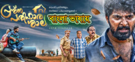 Prashna Parihara Shala (2019) Bangla Dubbed Full Movie 720p HDRip 1.1GB | 350MB MKV