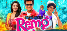Remo (2020) Bangla Dubbed 720p HDRip x264 1.4GB | 350MB MKV Download