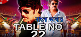 Table No 22 (2020) Bangla Dubbed Full Movie 720p WEB-HD 1GB | 350MB MKV