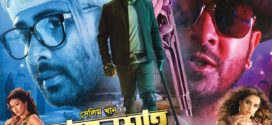 Shahensha (2020) Bangla Full Movie 720p HDRip 700MB MKV *Clean Audio*