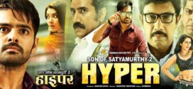 Hyper (Son of Satyamurthy 2) 2020 Bengali Dubbed Full Moive 720p HDRip 1GB x264 AAC
