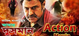 Amar Dushman 2020 Bangla Dubbed Movie 720p HDRip 700MB MKV