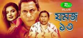 Jomoj 13 (2020) Bangla Full Natok Ft. Mosharraf Karim & Sabnam Faria HDRip