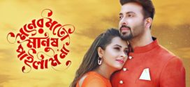 Moner Moto Manush Pailam Naa 2020 Bangla Movie 720p WEB-Rip 700MB Download MKV
