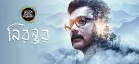 Nirontor 2020 Bengali Movie 720p HDRip 700MB ESubs *Zee5 ORG* MKV