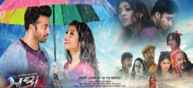 Swatta 2020 Bangla Movie 720p HDRip 1GB x264 MKV