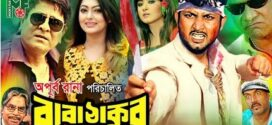 Baba Thakur 2020 Bangla Hot Movie 720p HDRip 900MB x264 MKV