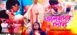 Bhalobasar Dibbi 2020 Bengali Romantic Movie 720p HDRip 700MB x264 MKV