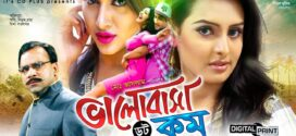 Bhalobasha Dot Com 2020 Bangla Movie 720p Offical HD 1GB MKV