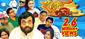 Horipada Horibol 2020 Bengali Comedy Movie 720p BluRay 600MB x264 MKV