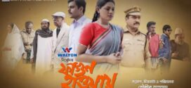 Fagun Haway 2020 Bengali Movie 720p BluRay 1GB x264 MKV *Eid Exclusive*