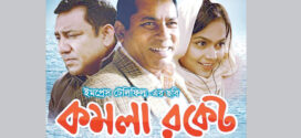 Komola Rocket (2020) Bengali Movie 720p NF HDRip 600MB x264 AAC