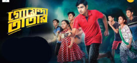 Goyenda Tatar 2021 Bengali Movie 720p HDRip 700MB ESubs MKV