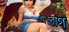 Prem Rog 2021 Bangla Hot Movie 720p HDRip 1GB MKV Download
