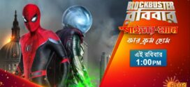Spider Man Far from Home 2021 Bangla Dubbed Movie 720p HDRip 700MB x264 AAC Download