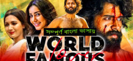 World Famous Lover 2021 Bangla Dubbed Movie HDTV 1.4GB Download