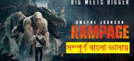 Rampage 2021 Bangla Dubbed ORG Movie 480p HDTV 350MB Download