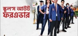 School's Out Forever 2021 Bengali Dubbed Movie 720p HDRip 700MB Download